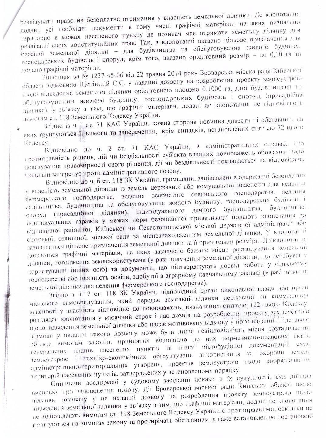 Броварський міськрайонний суд3