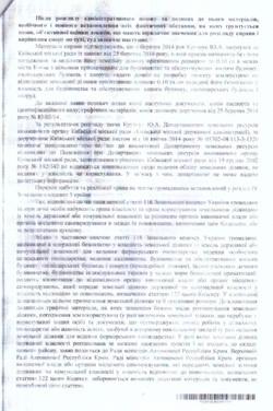 Окружний суд міста Києва2