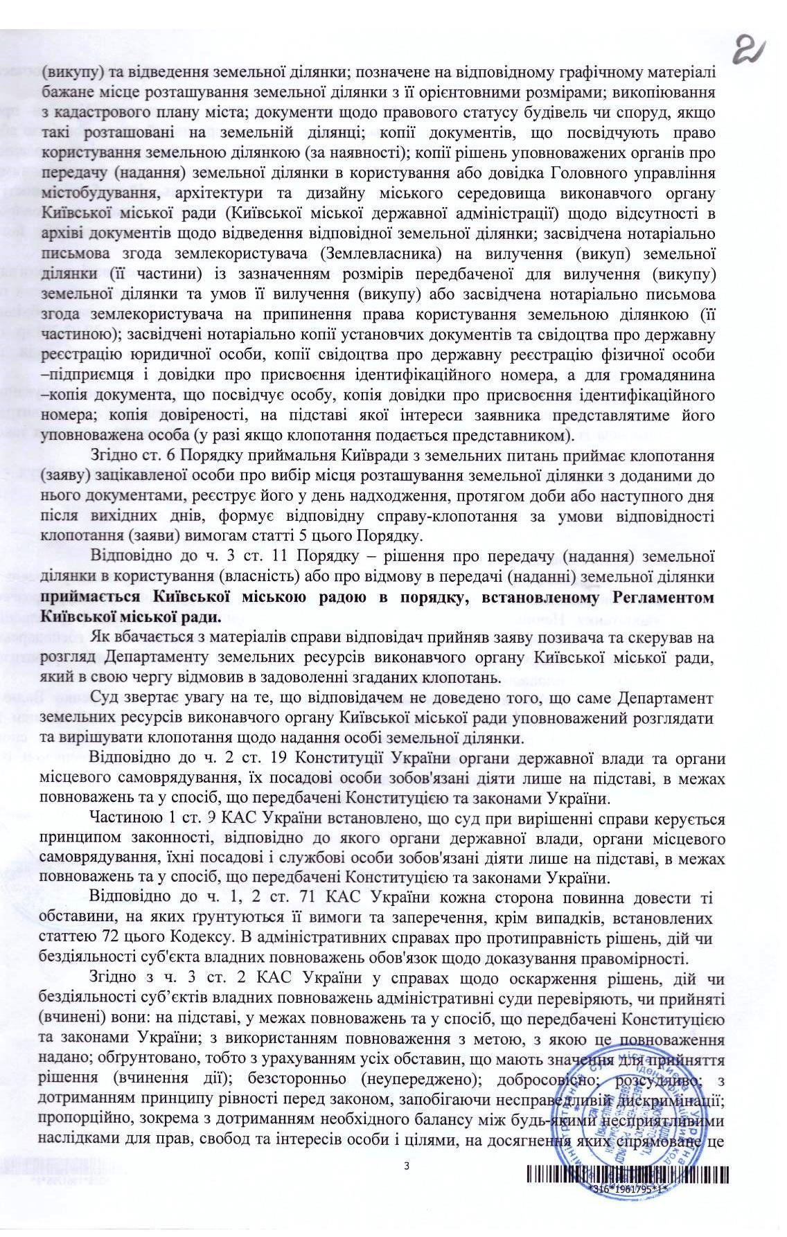 Київський Окружний адмінсуд3
