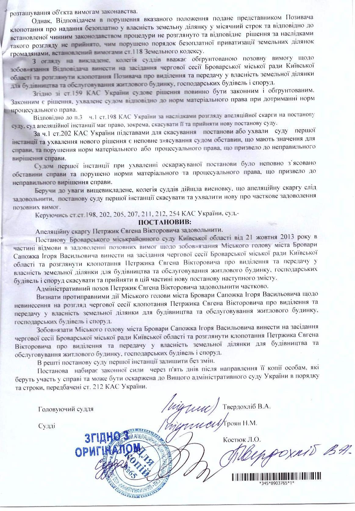 Київський апеляційний адмінсуд2