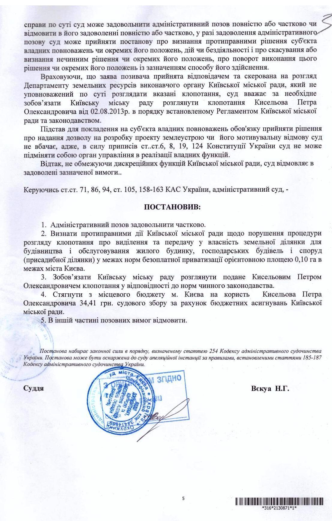 Окружний адмінсуд Києва5