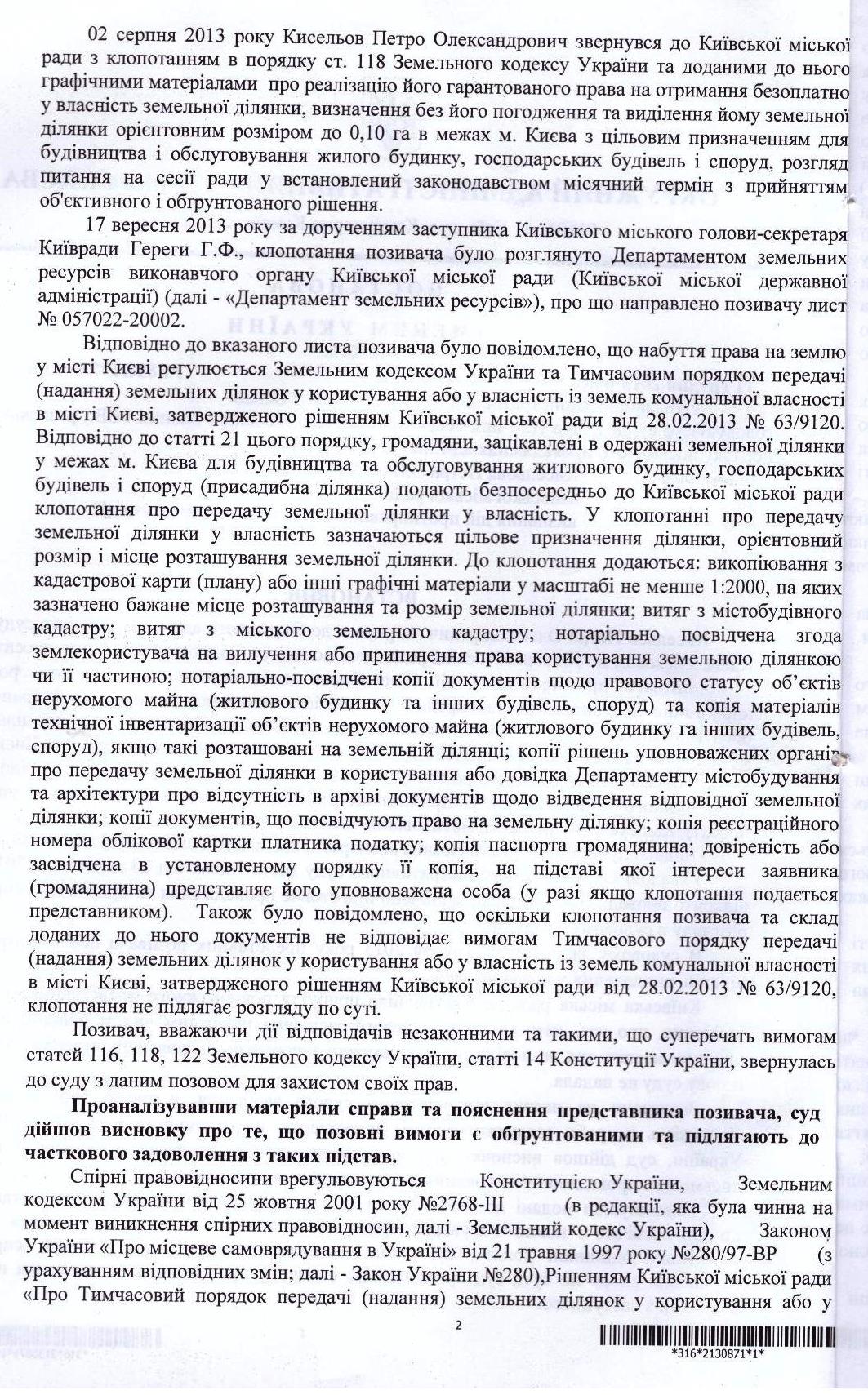 Окружний адмінсуд Києва2