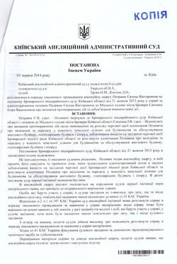 Київський апеляційний адмінсуд1