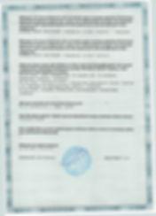 """Реєстраційні документи """"Варти"""""""