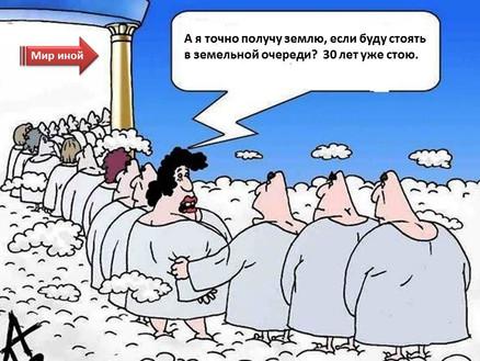 Власть обманывает свой народ. Земельной очереди не существует!