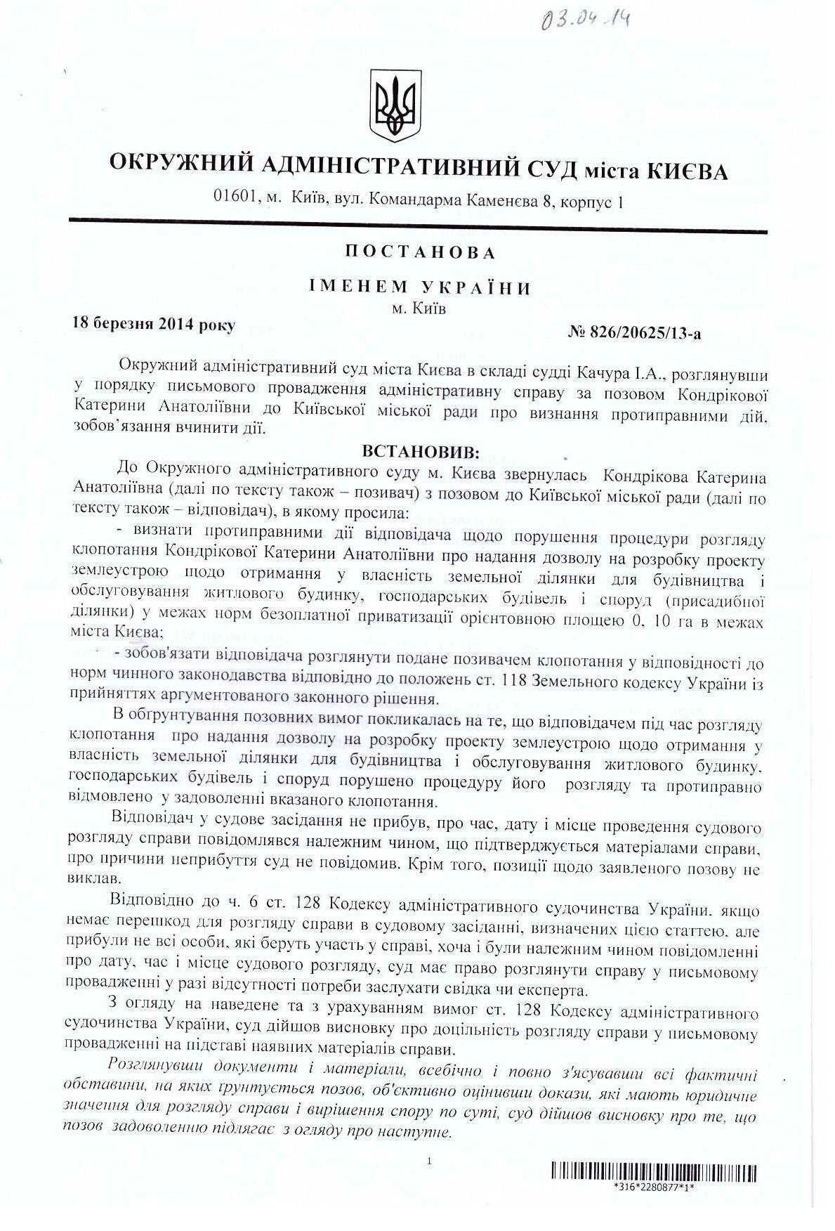 Окружний адмінсуд Києва11