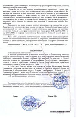 Київський Окружний адмінсуд