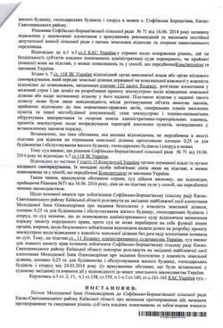 Києво-Святош. райсуд2
