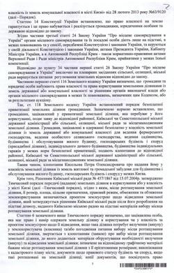 Окружний адмінсуд Києва3