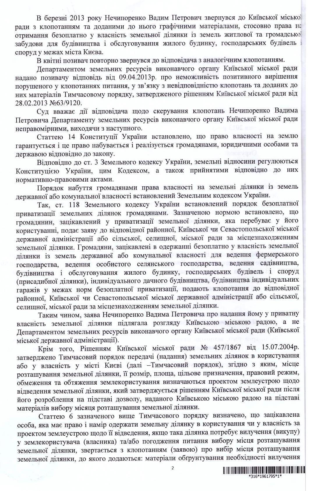Київський Окружний адмінсуд2