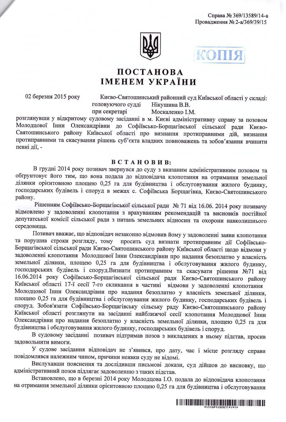 Києво-Святош. райсуд1