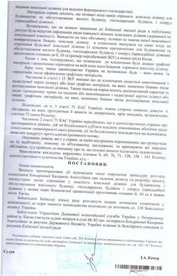 Окружний адмінсуд Києва44