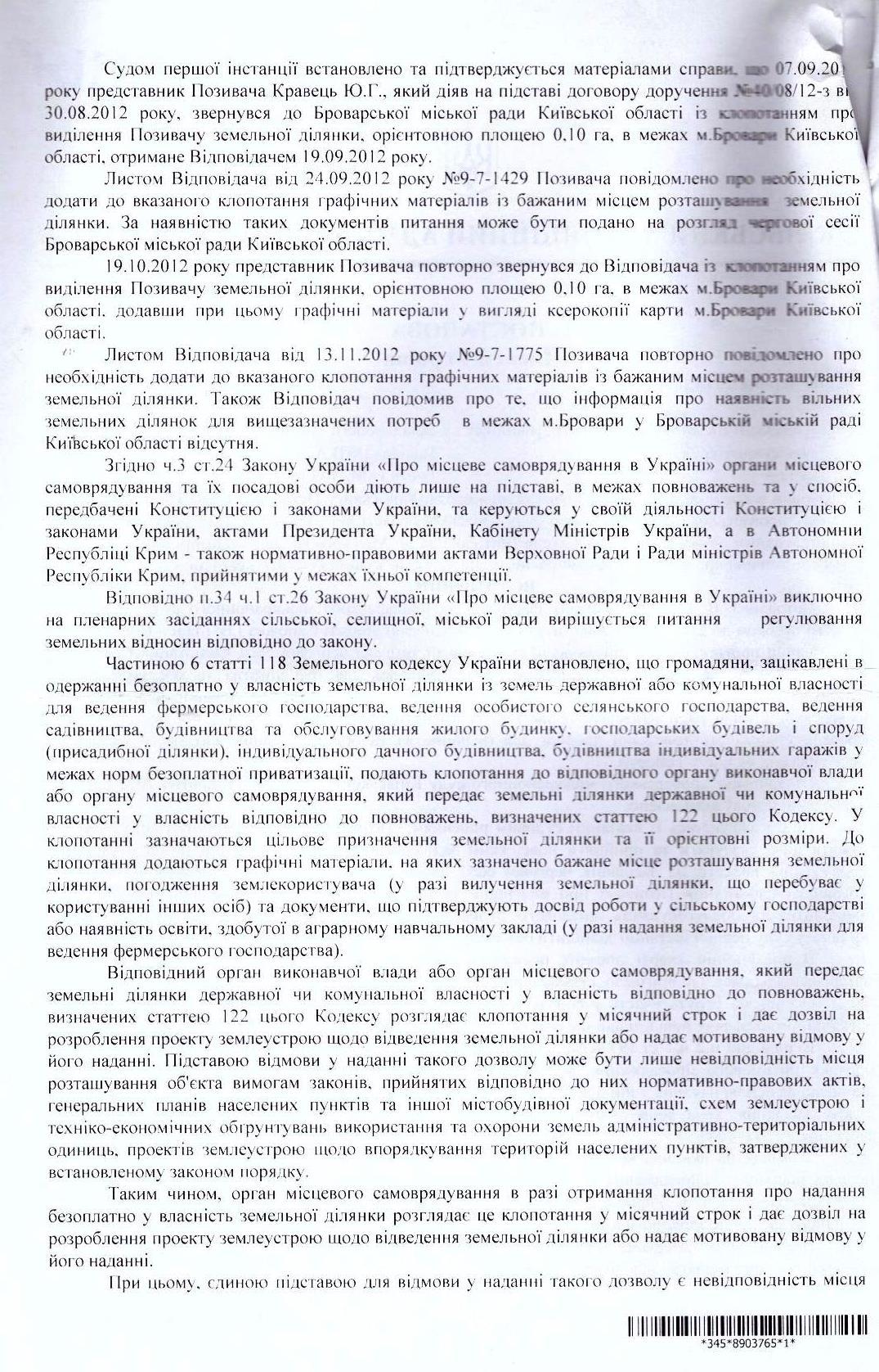 Київський апеляційний адмінсуд3