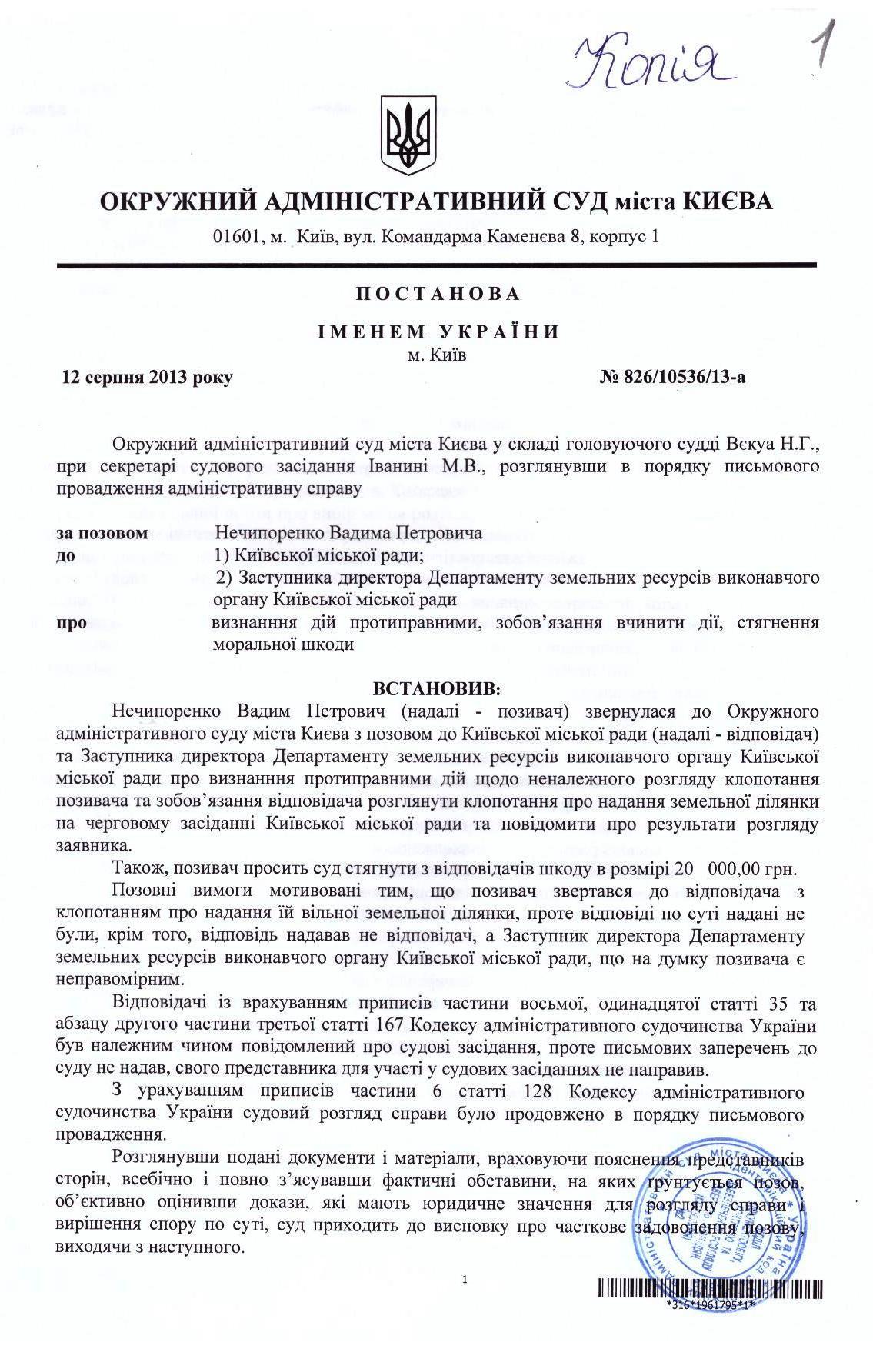 Київський Окружний адмінсуд1