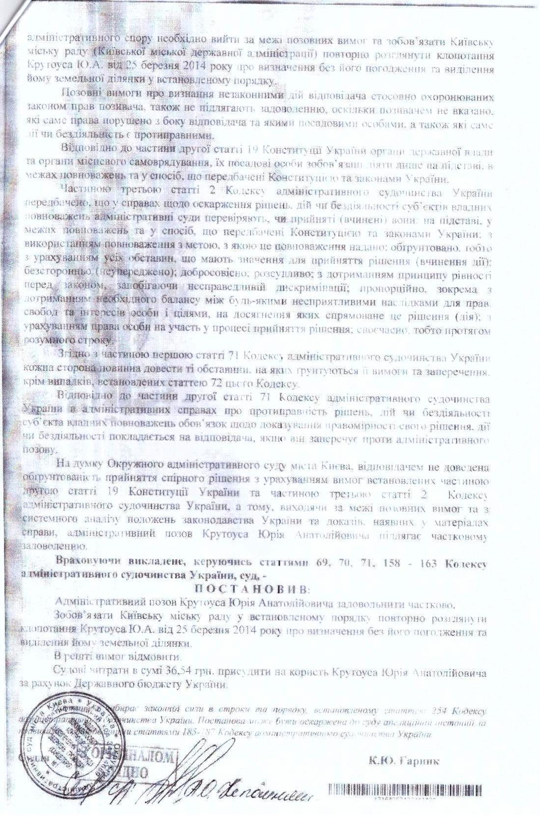 Окружний адмінсуд Києва3-4