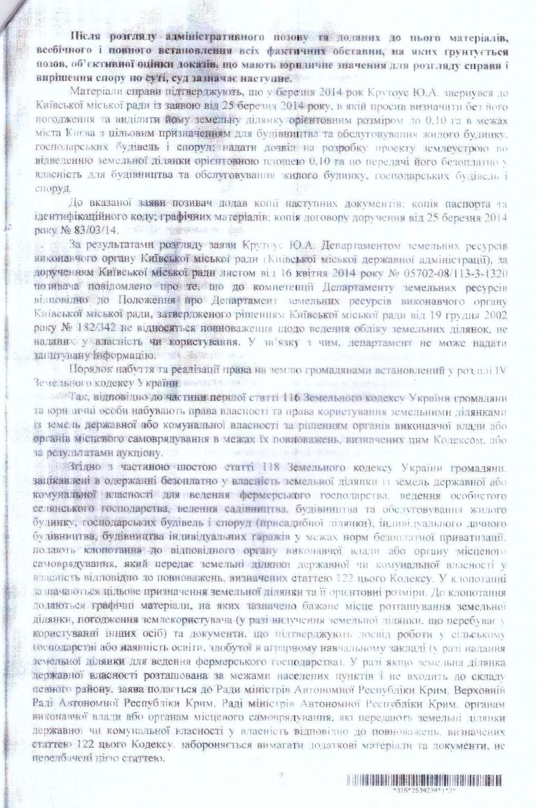 Окружний адмінсуд Києва3-2