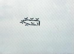 """LetterDrawing """"k"""" date 8x10"""""""