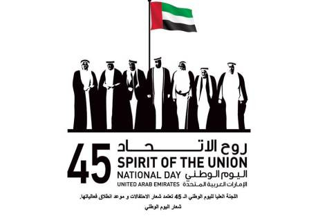UAE National Day 45th Offers