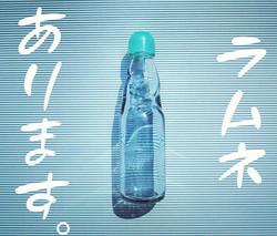 昔ながらのシンプルな瓶の #ラムネ ありますよ☆__#銭湯_#スーパー銭湯_#サ
