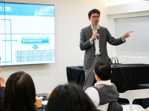 <安德信財稅、Worktech 、若水鑑價首次聯合於Terminal C舉辦新創專業講堂>