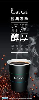 咖啡關東旗FAol_工作區域-1-複本-5-js.jpg
