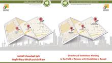 """إصدار """"دليل المؤسسات العاملة مع الأفراد ذوي الإعاقة بدولة الكويت"""""""