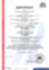 Zertifikat WPK bis 03.01.2021 - a.jpg