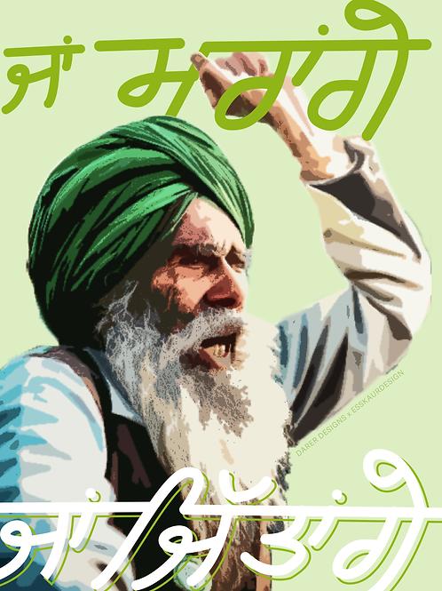 Marangay Jithangay (Punjabi)   Poster & Wallpapers