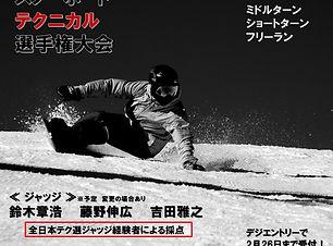 氷ノ山国際テク選その3.jpg
