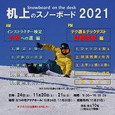 21机上のスノーボード宣伝用(10月19日).jpg