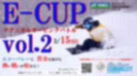 追加告知E-CUP.jpg