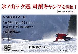 氷ノ山テク選対策キャンプ.jpg
