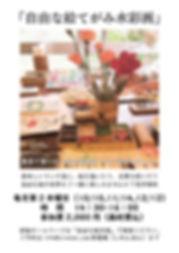絵手紙チラシWH.jpg