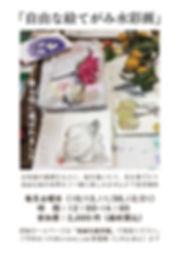 絵手紙チラシ所沢.jpg