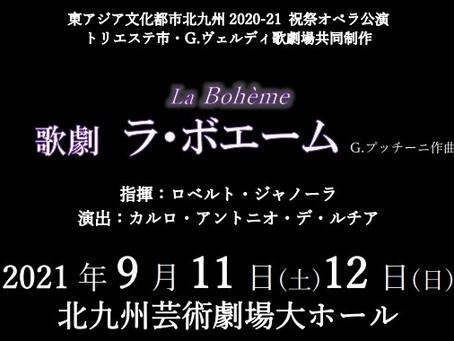 オペラ『ラ・ボエーム』開催決定のお知らせ