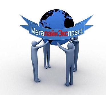 Мегалайн Экспресс