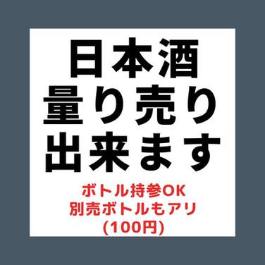 日本酒量り売り