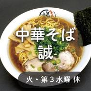 中華そば つけ麺