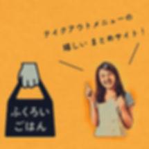 ふくろいごはん_おえかきコンテスト.JPG