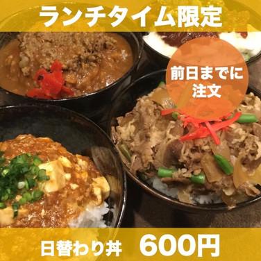 【ランチ限定】日替わり丼 *イワシ出しの潮汁付き(赤出しに変更可)