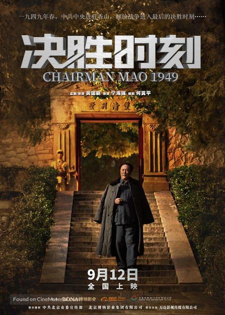 Jue sheng shi ke (Chairman Mao 1949) (2019)