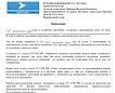 Формы документов, заявление о готовности протокола судебного заседания