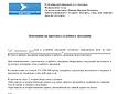 Формы документов, замечание на протокол судебного заседания