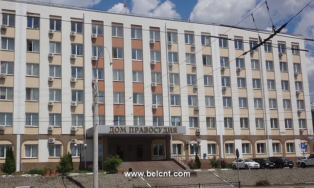 Октябрьский районный суд г.Белгород