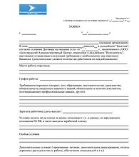 Заявка на подпор персонала от организации