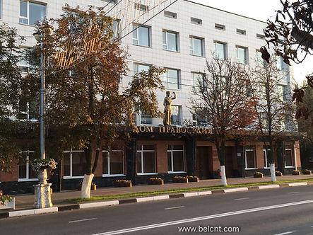 Белгородский областной суд