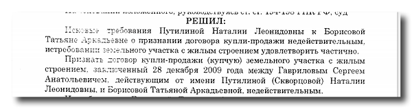 Юрист по недвижимости Белгород
