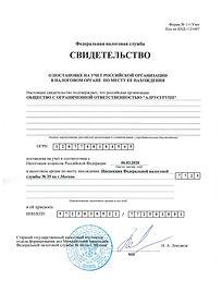 "ОГРН ООО ""АлрусГрупп"""
