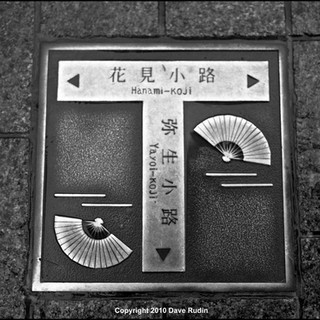 Plaque, Gion District, Kyoto, 2010