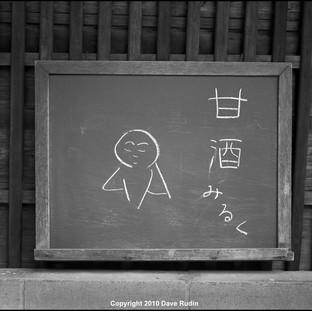 Blackboard, Kanazawa, 2010